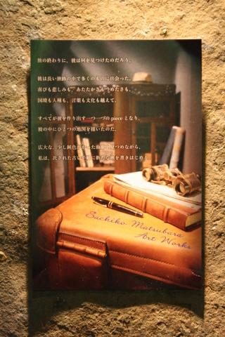 松原幸子 作品展 「旅の手帳」_a0260022_13444100.jpg