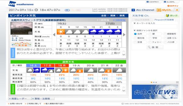 台風18号接近中!!_b0174425_18501707.png