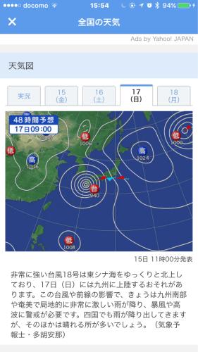 明後日の台風。_b0028732_16065039.jpg