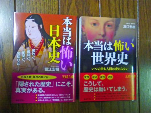 本当は怖い日本史 9月28日発売です_e0253932_20443523.jpg