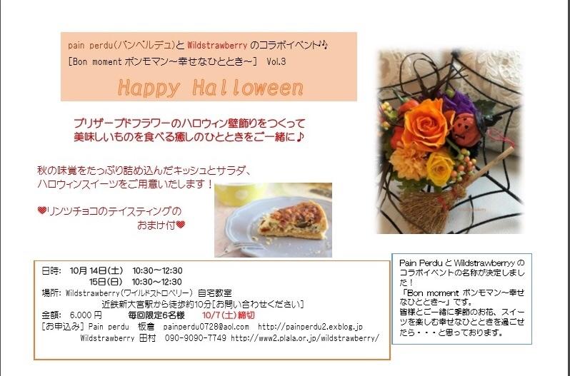 ハロウィンコラボイベント決定♪_c0190542_02300078.jpg