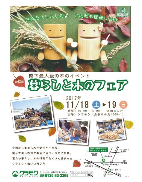 2017年秋「暮らしと木のフェア」開催日決定!!_b0211845_13294034.jpg