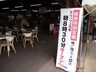 明日から花売場8:30分オープン!_c0141652_11022971.jpg