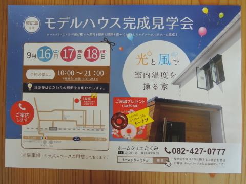 連休は台風・カープ・見学会_e0099359_16033171.jpg