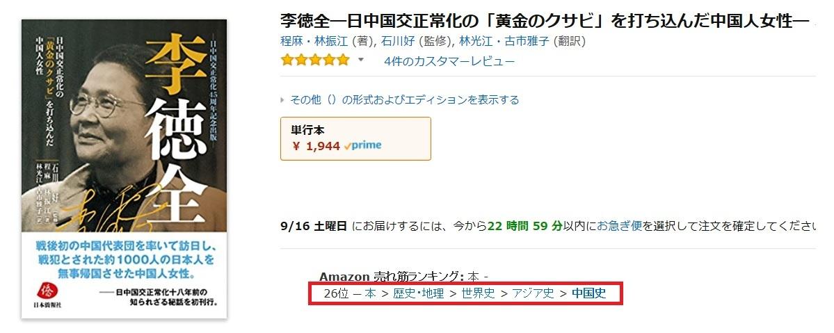 本日のアマゾンランキングは26位、『李徳全』日本語版_d0027795_10583545.jpg