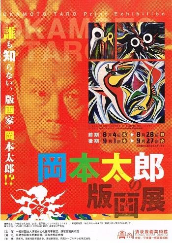 岡本太郎の版画展_f0364509_22405268.jpg