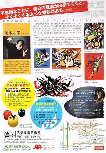 岡本太郎の版画展_f0364509_22410050.jpg