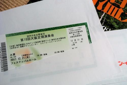 読響の新しい若手指揮者マイスター_d0170835_07150313.jpg
