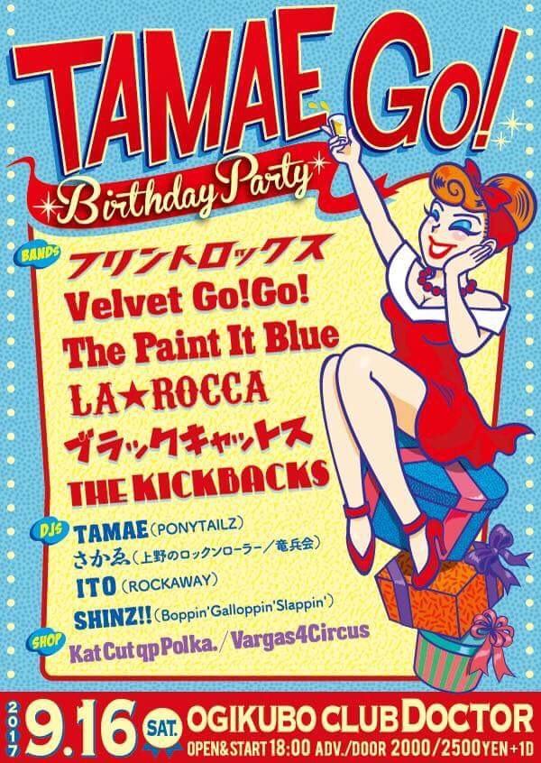 本日16日はTAMAE GO! Birthday Party@荻窪 club Doctor_c0187573_14574149.jpg