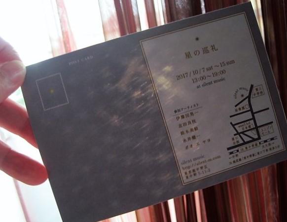 光の精/silent music「星の巡礼」展のお知らせ_c0084183_12475855.jpg