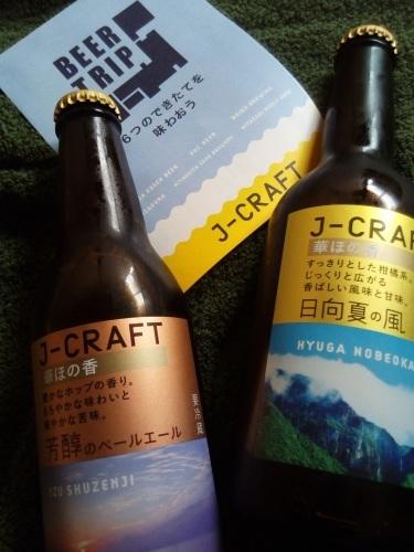 【RSP59】三菱食品 J-CRAFTクラフトビール_a0057402_17460361.jpg