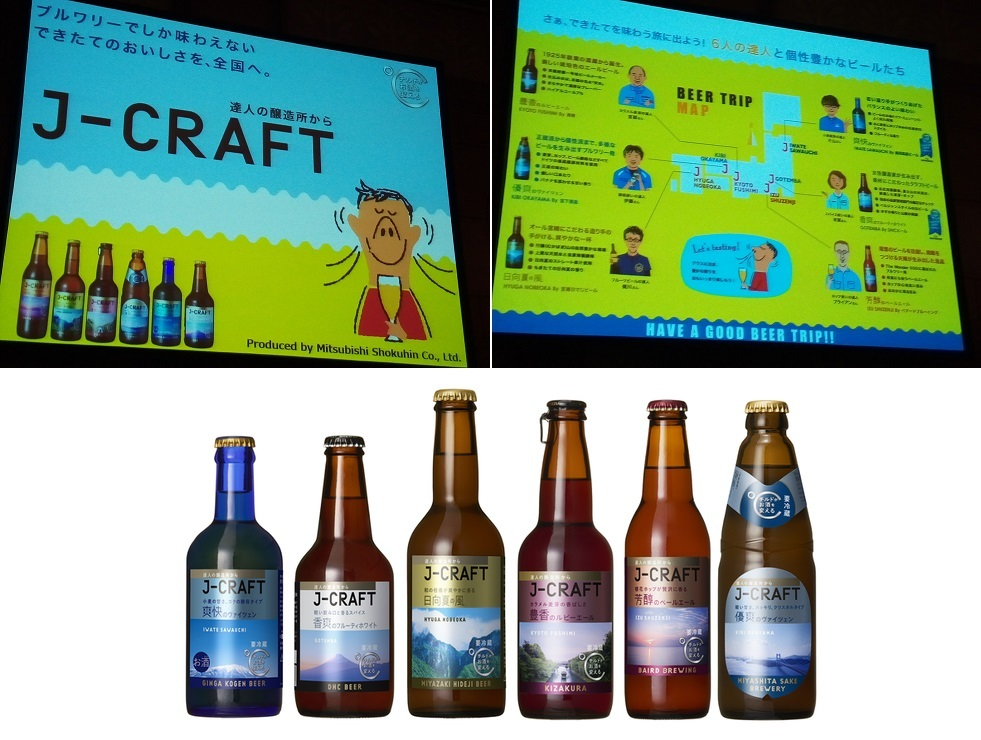 【RSP59】三菱食品 J-CRAFTクラフトビール_a0057402_19345782.jpg