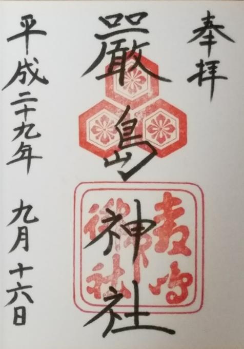 最高値 御朱印1300円也_a0105740_16535258.jpg