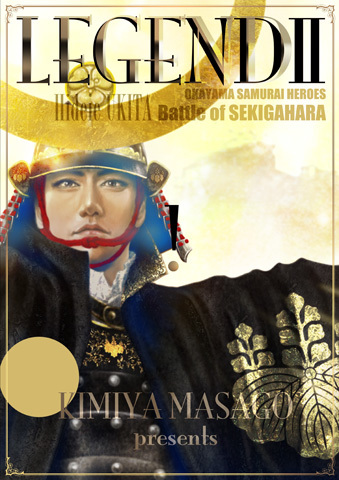 『LEGEND 2 宇喜多秀家 Battle of SEKIGAHARA』_b0145843_20271745.jpg