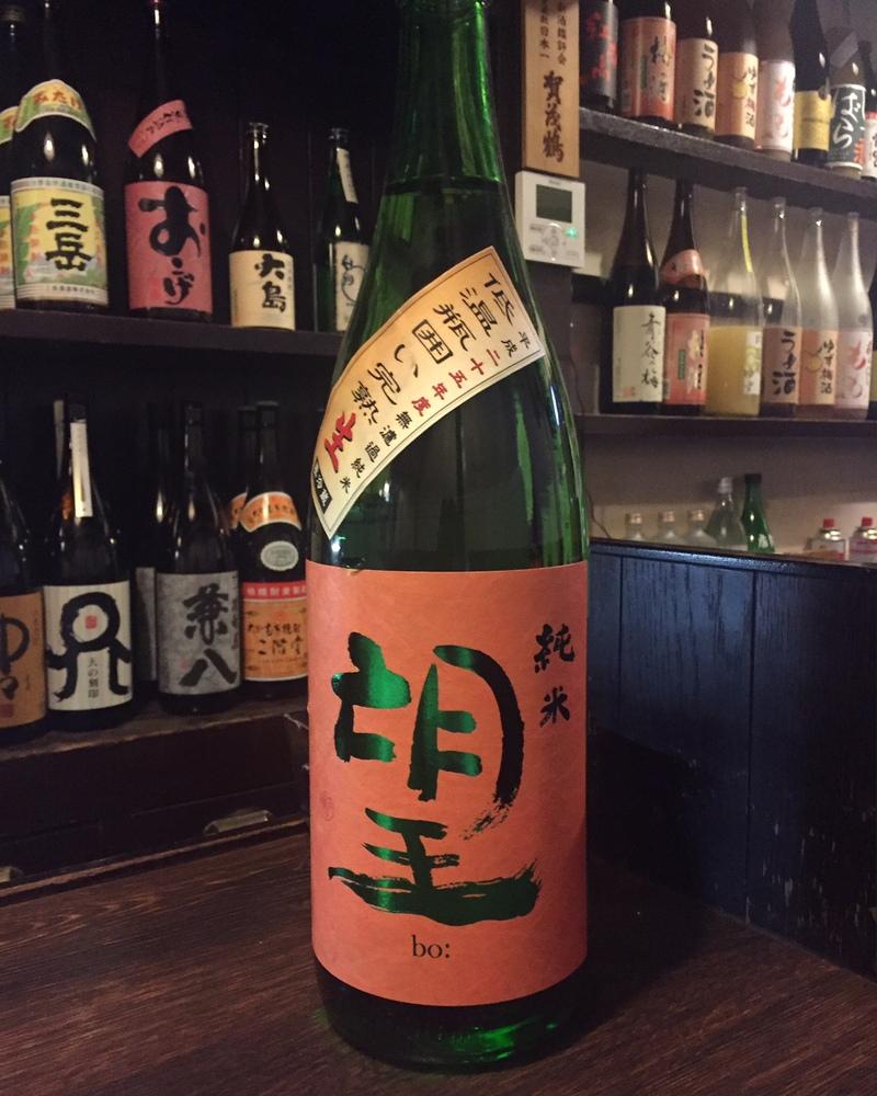 望 純米完熟 無濾過生酒_d0205957_2013273.jpg