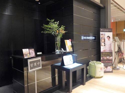 六本木「HAL YAMASHITA 東京」へ行く。_f0232060_125291.jpg