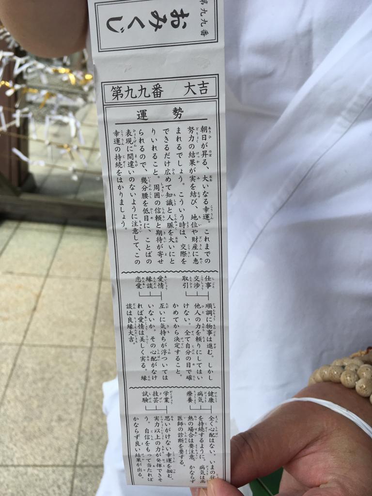 羽黒山・出羽三社(山形県鶴岡市)_d0339676_17354466.jpg