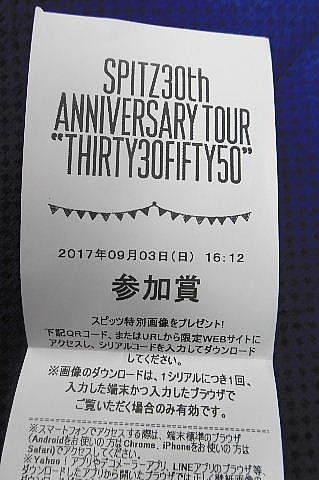 スピッツ30/50ツアー 福岡2日目_e0290193_18293069.jpg