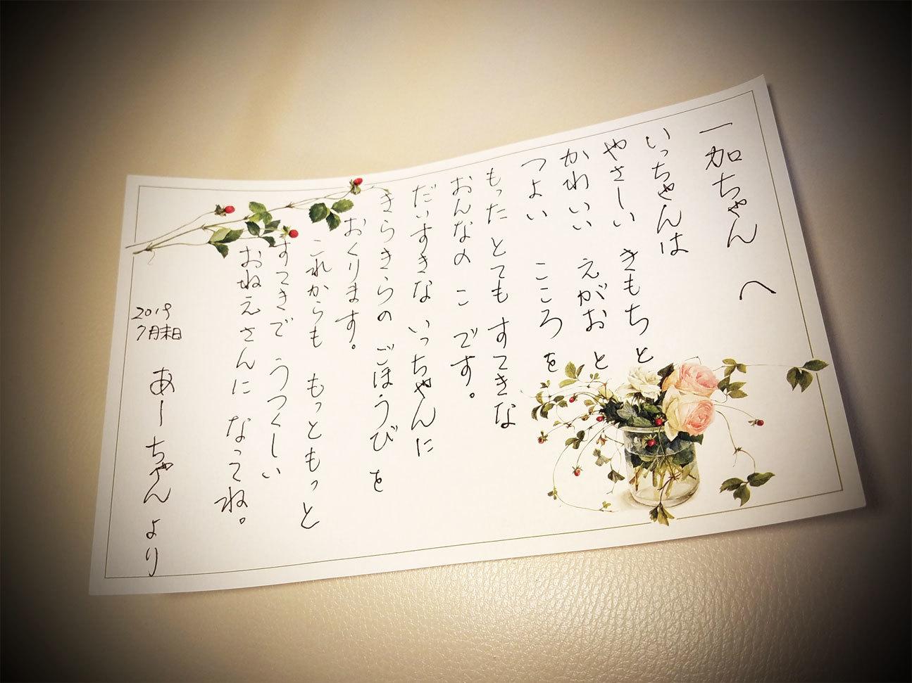 娘の誕生日☆ 『心から大切に…』_d0224894_04101253.jpg