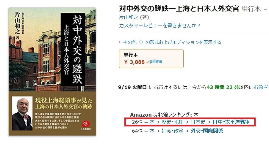 本日のアマゾンランキングは26位、『対中外交の蹉跌―上海と日本人外交官』_d0027795_14384889.jpg