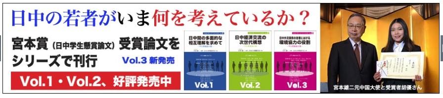 第6回宮本賞のエントリー締切(9月30日)が迫ってきました。日本日中関係学会主催_d0027795_15435718.jpg