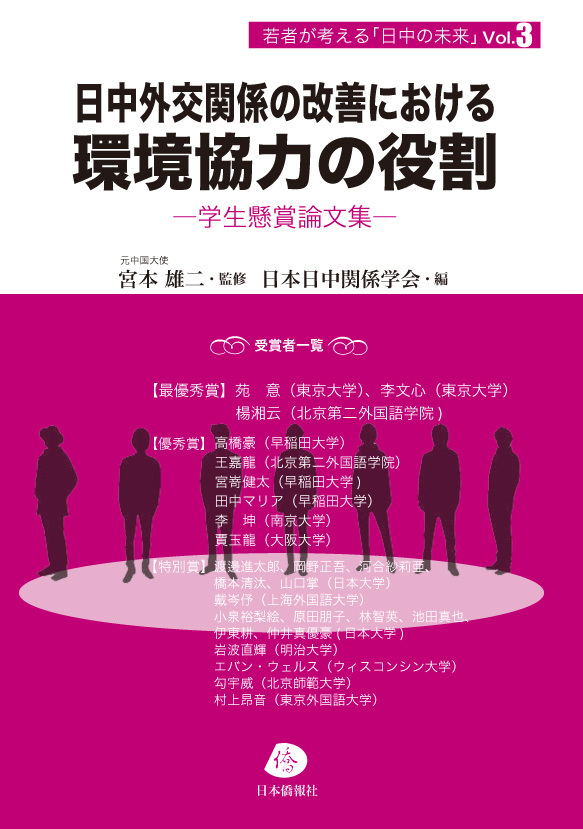 第6回宮本賞のエントリー締切(9月30日)が迫ってきました。日本日中関係学会主催_d0027795_15443061.jpg