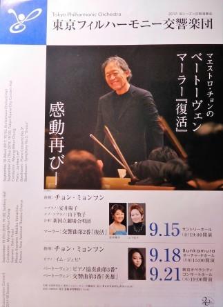 チョン・ミョンフン指揮 東京フィル (ピアノ : イム・ジュヒ) 2017年 9月18日 Bunkamura オーチャードホール_e0345320_09535548.jpg
