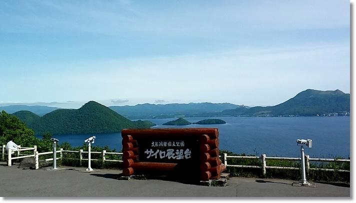 北海道 一日目_b0025947_22294248.jpg