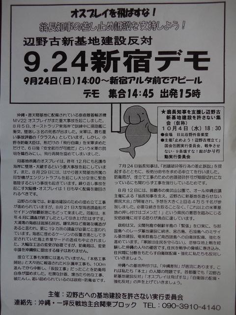 辺野古に基地を造らせないぞ ~24日は新宿アルタ前へ!_b0050651_1524565.jpg