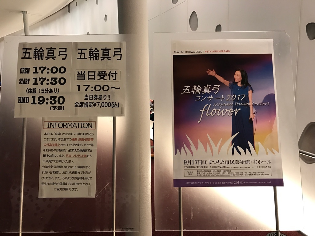 五輪真弓さんのコンサート_f0303858_10463639.jpg