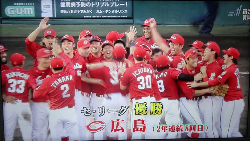 祝!広島カープ セ・リーグ優勝_b0114798_17382020.jpg