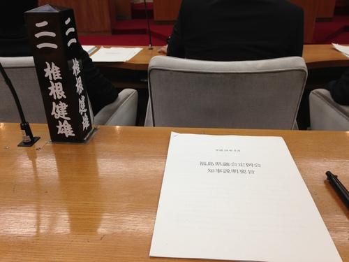 『平成29年9月福島県議会定例会』_f0259324_14142224.jpg