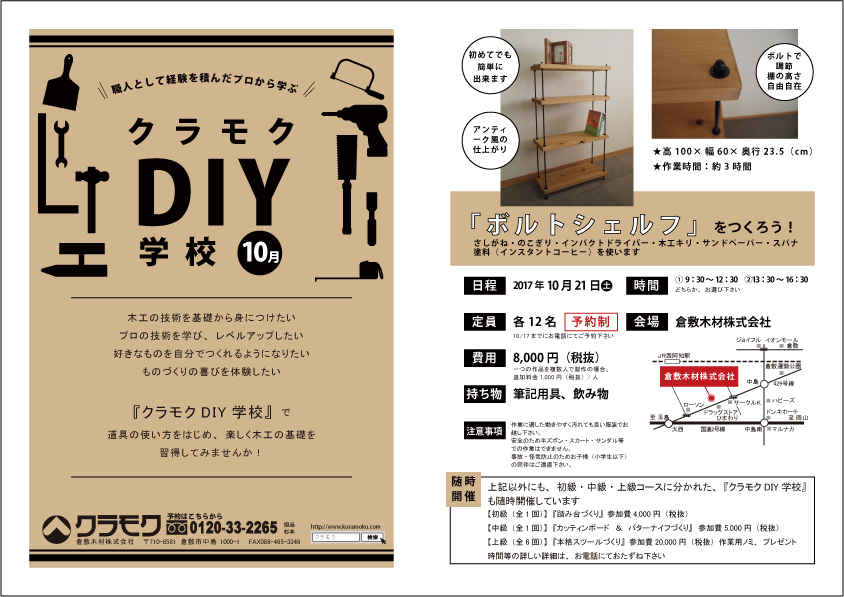 DIY学校上級コース『スツール』完成!!_b0211845_16531233.jpg