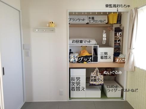 和室改造計画*押入れ収納完成!!②_d0291758_2157782.jpg