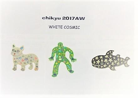 イーズゥー 2017.AW. 「WHITE COSMIC」 大阪展(その2)_d0189661_10520864.jpg
