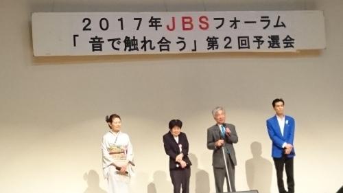 16日(土)はJBS日本福祉放送フォーラムに参加しました_f0256164_14291096.jpg