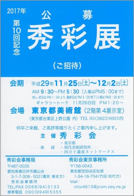 第10回記念 秀彩展_a0086270_21430256.jpg