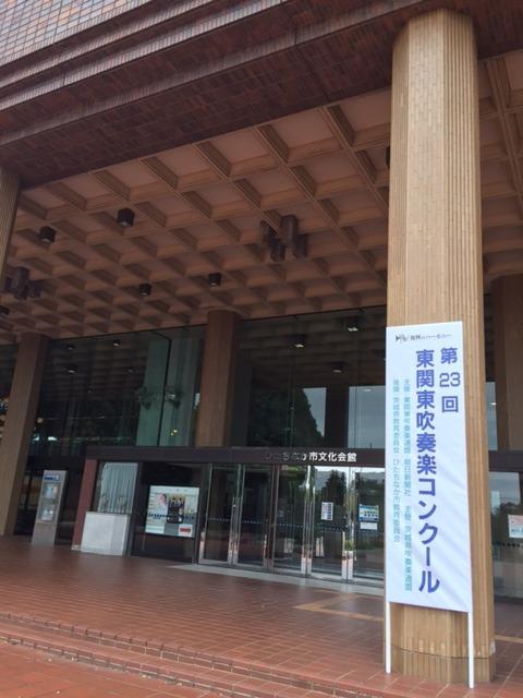 第23回東関東吹奏楽コンクール職場一般の部_b0187479_2204532.jpg