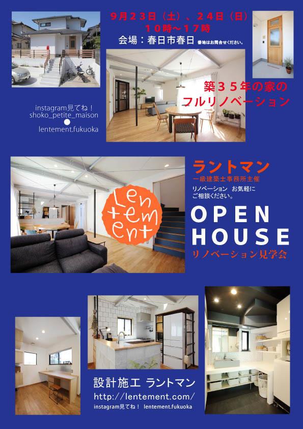 オープンハウス開催いたします。9月23日、24日 春日市_f0171785_13540219.jpg