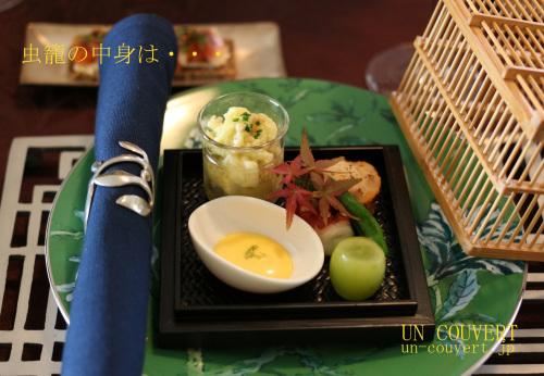 シノワズリチックな秋のおもてなし 前菜1_f0357387_03531182.jpg