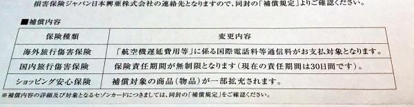 クレジットカードにオマケで付いてくる海外傷害保険_a0163788_22170268.jpg