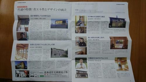 北海道住宅新聞_f0150893_22571854.jpg
