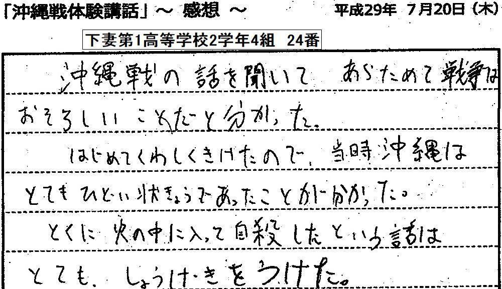 2017年9月24日茨城県立下妻第一高等学校「戦場体験談」講話感想文  その7_d0249595_13005068.jpg
