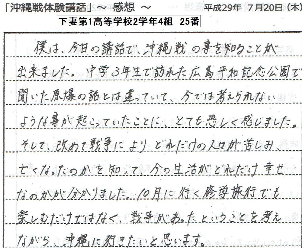 2017年9月24日茨城県立下妻第一高等学校「戦場体験談」講話感想文  その7_d0249595_13011030.jpg