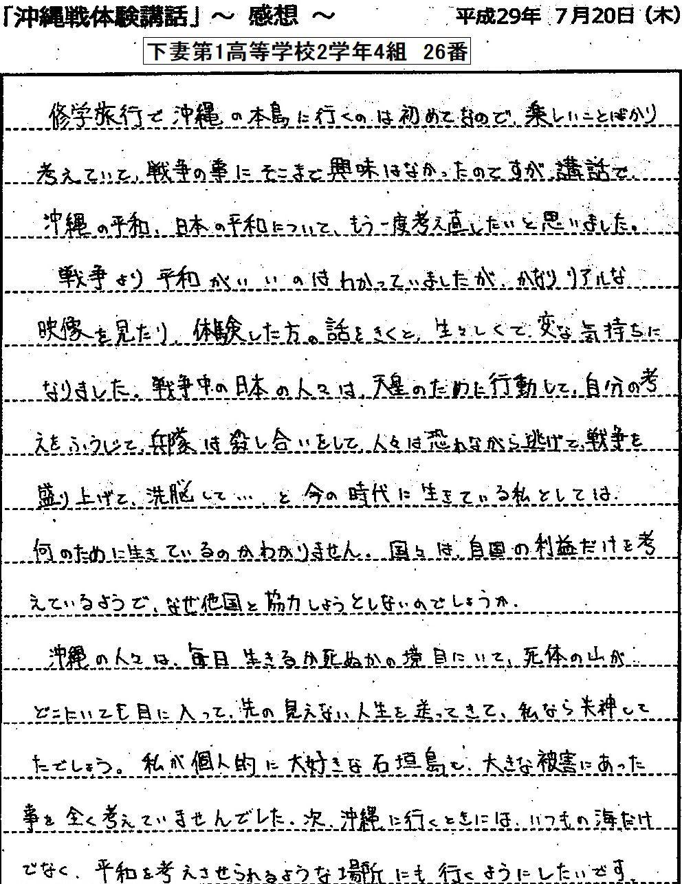2017年9月24日茨城県立下妻第一高等学校「戦場体験談」講話感想文  その7_d0249595_13035053.jpg