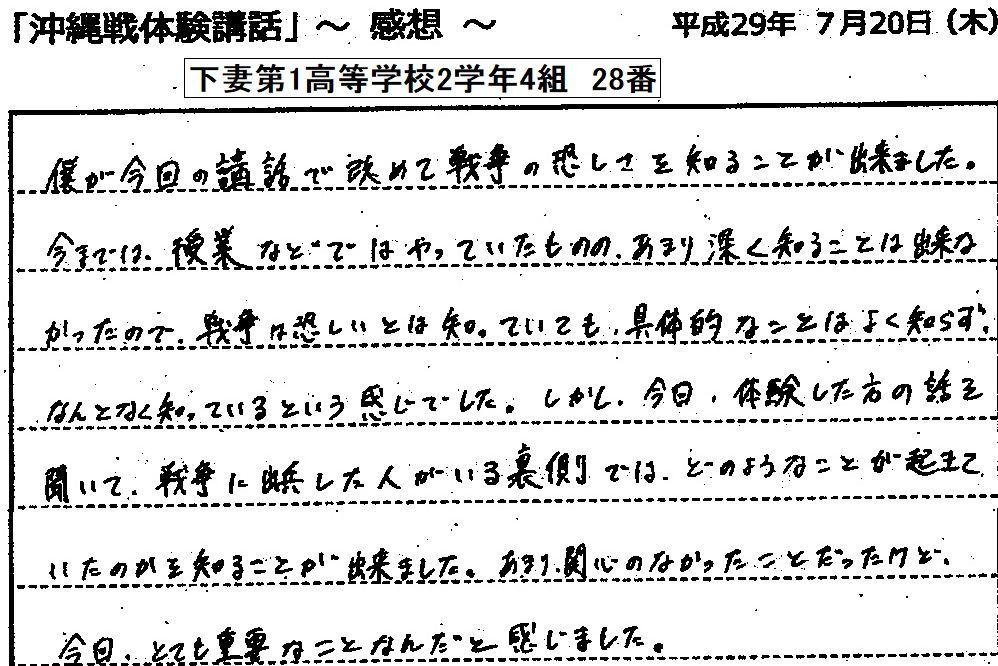 2017年9月24日茨城県立下妻第一高等学校「戦場体験談」講話感想文  その7_d0249595_13040565.jpg