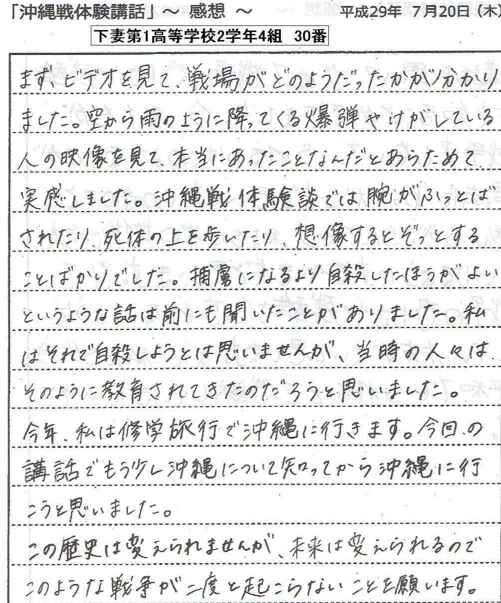 2017年9月24日茨城県立下妻第一高等学校「戦場体験談」講話感想文  その7_d0249595_13063920.jpg