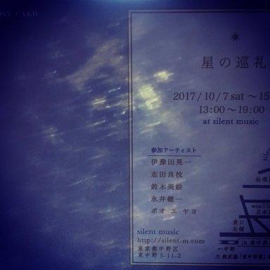 星の巡礼 ☆ 光の精_c0203401_20474004.jpg