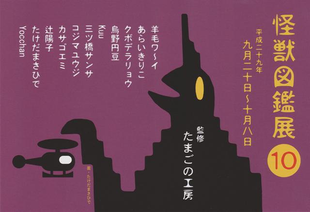たまごの工房企画展 「 怪獣図鑑展 10 」_e0134502_08105263.jpeg