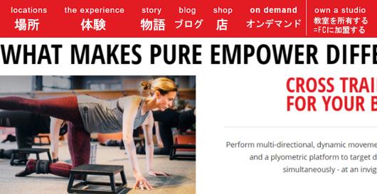 米国最大のフランチャイズ・チェーン・バレエ式エクササイズ教室「ピュア・バール」Pure Barre_b0007805_23283663.jpg